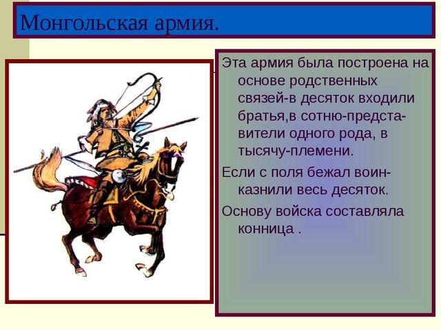Эта армия была построена на основе родственных связей-в десяток входили брать...