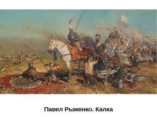 Павел Рыженко. Калка
