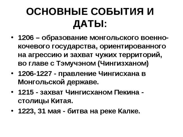 ОСНОВНЫЕ СОБЫТИЯ И ДАТЫ: 1206 – образование монгольского военно-кочевого гос...