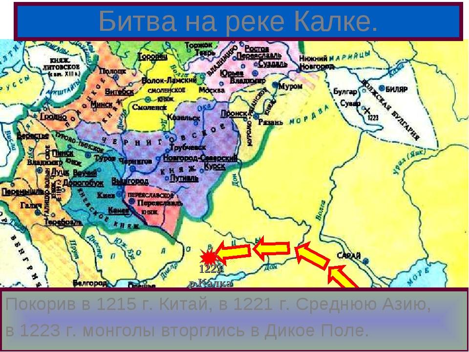 Покорив в 1215 г. Китай, в 1221 г. Среднюю Азию, в 1223 г. монголы вторглись...