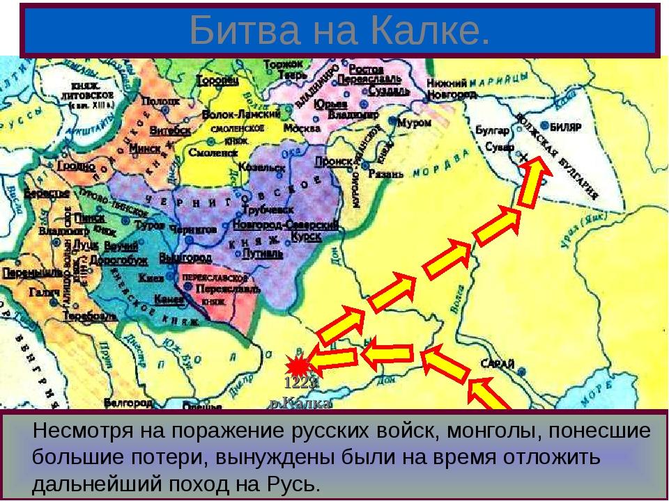 Здесь они разгромили Волжских Булгар.В 1227 г. Чингисхан умер и началась борь...