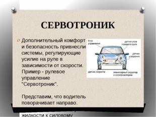 СЕРВОТРОНИК Дополнительный комфорт и безопасность привнесли системы, регулиру
