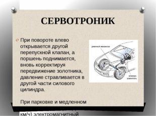 СЕРВОТРОНИК При повороте влево открывается другой перепускной клапан, а порше