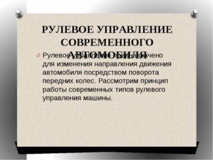 РУЛЕВОЕ УПРАВЛЕНИЕ СОВРЕМЕННОГО АВТОМОБИЛЯ Рулевое управление предназначено д