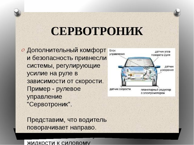 СЕРВОТРОНИК Дополнительный комфорт и безопасность привнесли системы, регулиру...