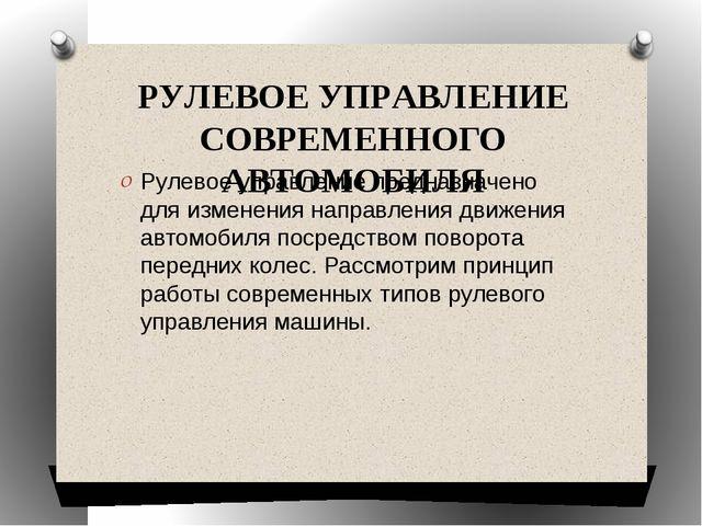 РУЛЕВОЕ УПРАВЛЕНИЕ СОВРЕМЕННОГО АВТОМОБИЛЯ Рулевое управление предназначено д...