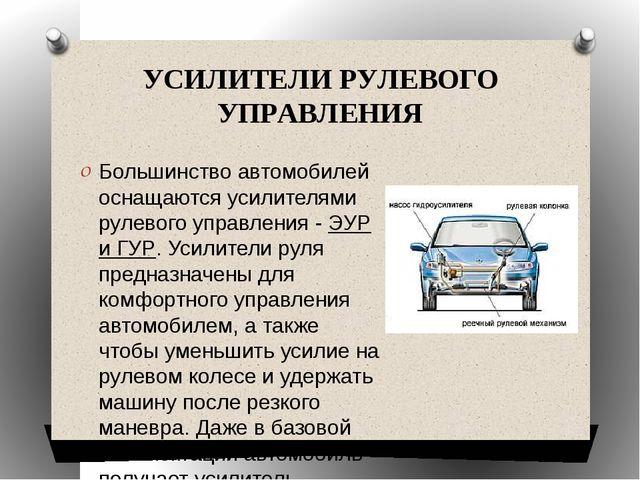 УСИЛИТЕЛИ РУЛЕВОГО УПРАВЛЕНИЯ Большинство автомобилей оснащаются усилителями...