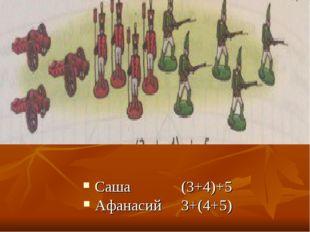 Саша (3+4)+5 Афанасий 3+(4+5)