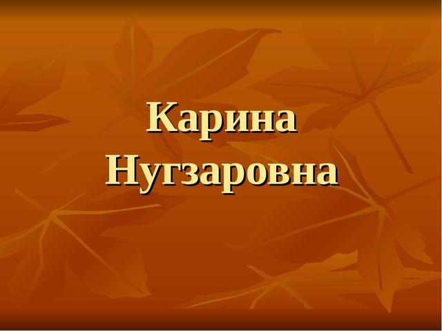 Карина Нугзаровна