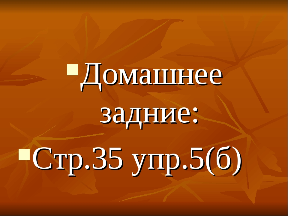 Домашнее задние: Стр.35 упр.5(б)