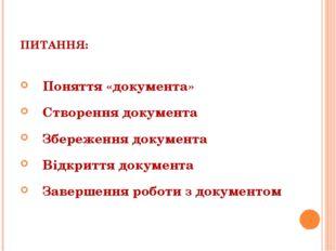ПИТАННЯ: Поняття «документа» Створення документа Збереження документа Відкрит