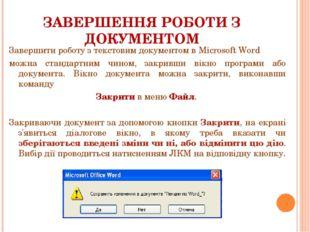 ЗАВЕРШЕННЯ РОБОТИ З ДОКУМЕНТОМ Завершити роботу з текстовим документом в Micr