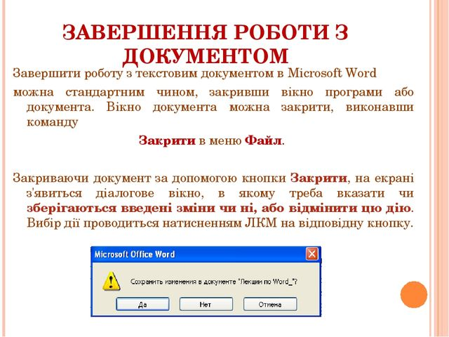 ЗАВЕРШЕННЯ РОБОТИ З ДОКУМЕНТОМ Завершити роботу з текстовим документом в Micr...