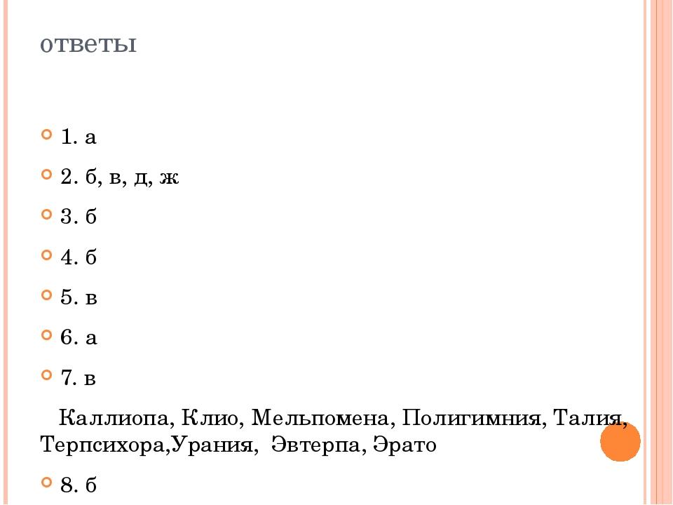 ответы 1. а 2. б, в, д, ж 3. б 4. б 5. в 6. а 7. в Каллиопа, Клио, Мельпомена...