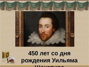 450 лет со дня рождения Уильяма Шекспира