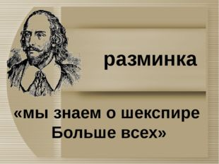 разминка «мы знаем о шекспире Больше всех»