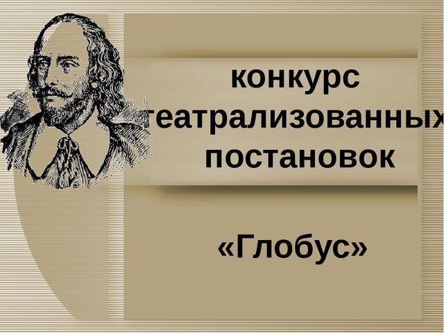 конкурс театрализованных постановок «Глобус»