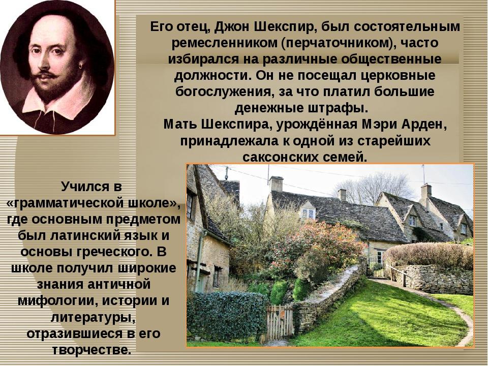 Его отец, Джон Шекспир, был состоятельным ремесленником (перчаточником), час...