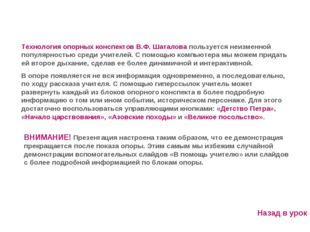 Технология опорных конспектов В.Ф. Шаталова пользуется неизменной популярност