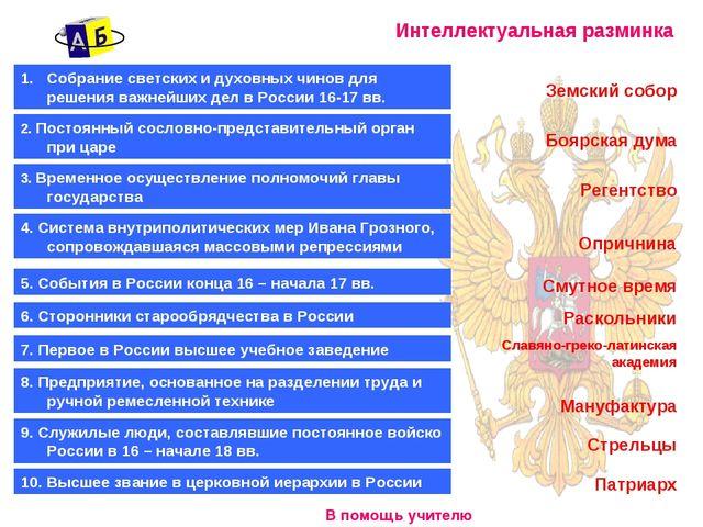 Интеллектуальная разминка Земский собор Боярская дума Регентство Опричнина См...