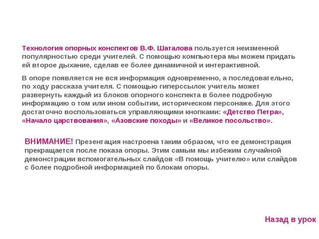 Технология опорных конспектов В.Ф. Шаталова пользуется неизменной популярност...