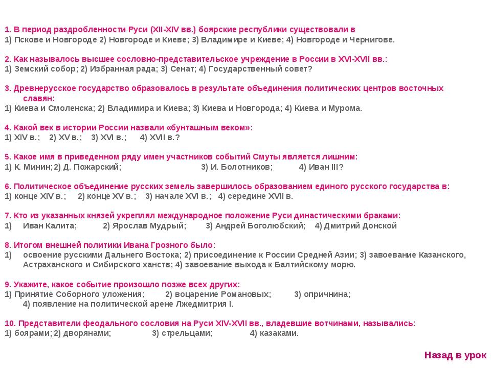 1. В период раздробленности Руси (XII-XIV вв.) боярские республики существова...