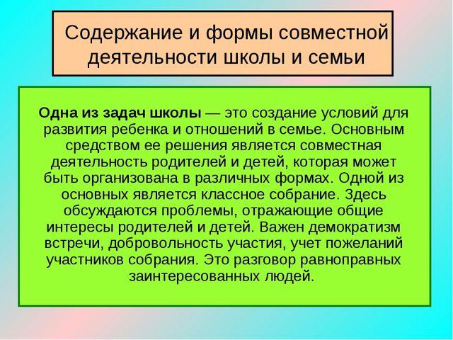 Содержание и формы совместной деятельности школы и семьи Одна из задач школы...