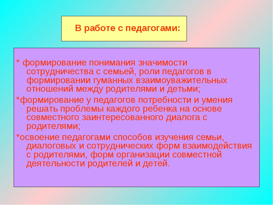 В работе с педагогами: * формирование понимания значимости сотрудничества с...