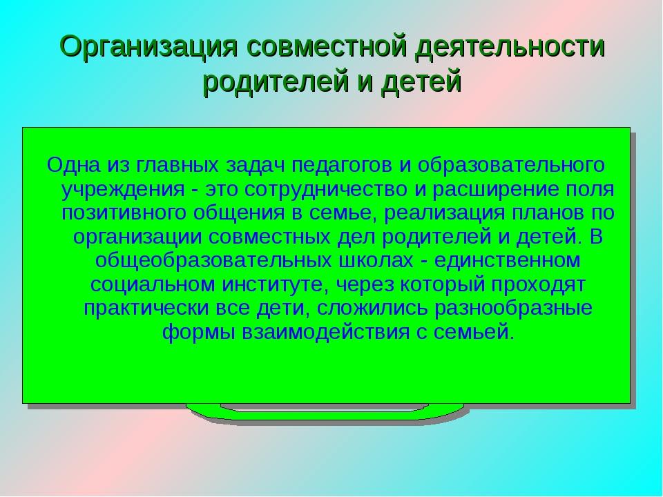 Организация совместной деятельности родителей и детей Одна из главных задач п...