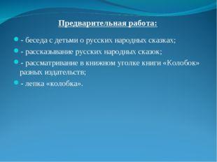 Предварительная работа: - беседа с детьми о русских народных сказках; - расск