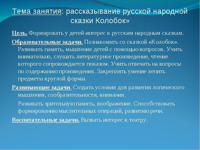 Тема занятия: рассказывание русской народной сказки Колобок» Цель. Формироват...