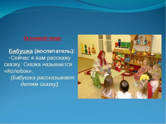 Основной этап Бабушка (воспитатель): Сейчас я вам расскажу сказку. Сказка наз...