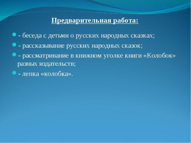 Предварительная работа: - беседа с детьми о русских народных сказках; - расск...