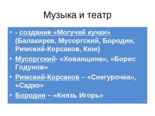Музыка и театр - создание «Могучей кучки» (Балакирев, Мусоргский, Бородин, Ри