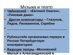 Музыка и театр Чайковский – «Евгений Онегин», «Пиковая дама» _Другие композит
