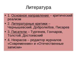 Литература 1. Основное направление – критический реализм 2. Литературные крит