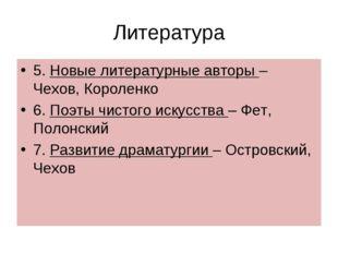 Литература 5. Новые литературные авторы – Чехов, Короленко 6. Поэты чистого и