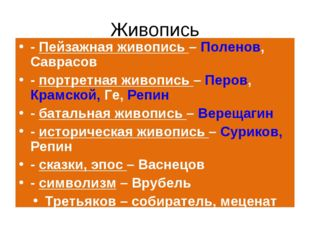 Живопись - Пейзажная живопись – Поленов, Саврасов - портретная живопись – Пер