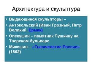 Архитектура и скульптура Выдающиеся скульпторы – Антокольский (Иван Грозный,