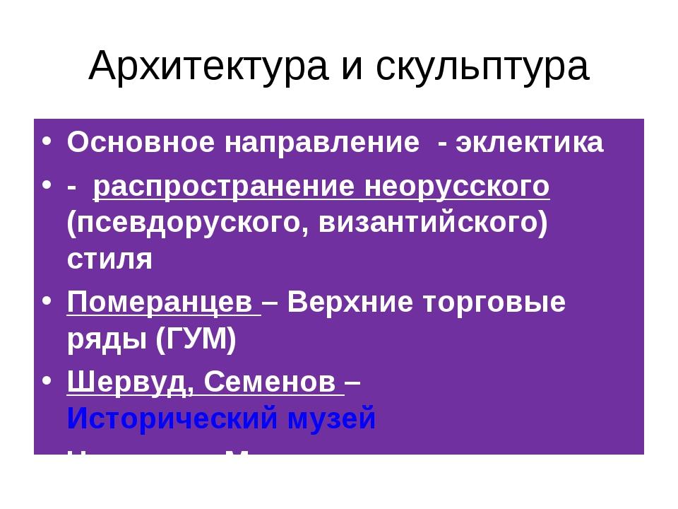 Архитектура и скульптура Основное направление - эклектика - распространение н...