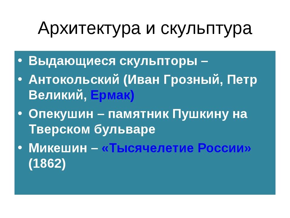 Архитектура и скульптура Выдающиеся скульпторы – Антокольский (Иван Грозный,...