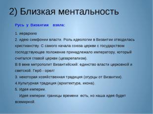 2) Близкая ментальность