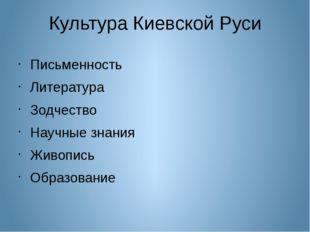 Культура Киевской Руси Письменность Литература Зодчество Научные знания Живоп