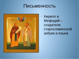 Письменность Кирилл и Мефодий – создатели старославянской азбуки и языка