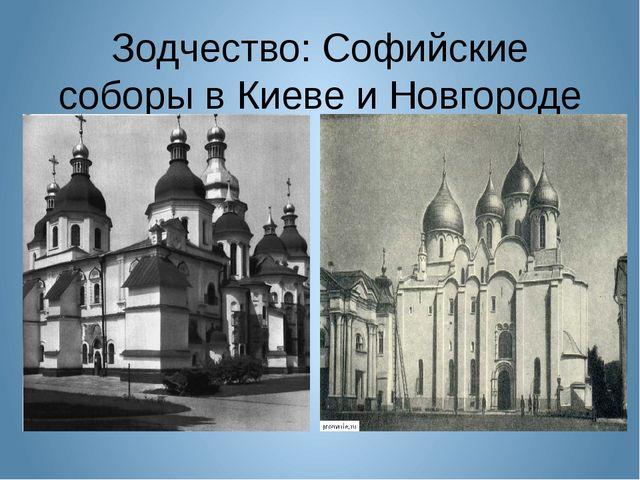 Зодчество: Софийские соборы в Киеве и Новгороде