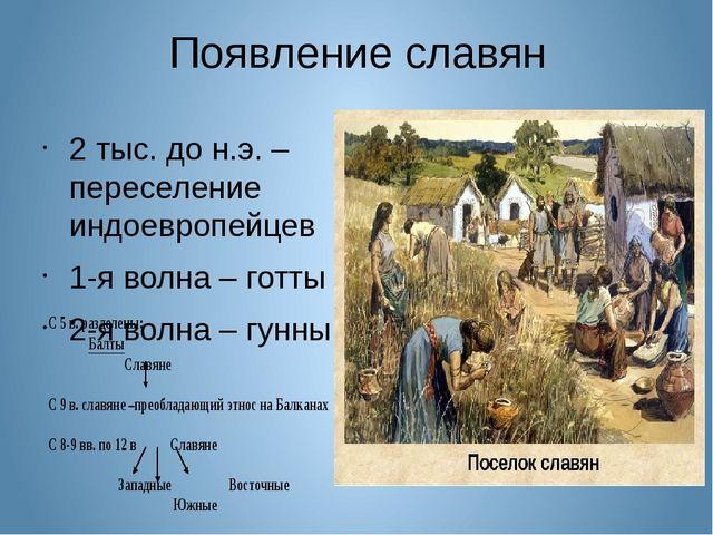Появление славян 2 тыс. до н.э. – переселение индоевропейцев 1-я волна – готт...