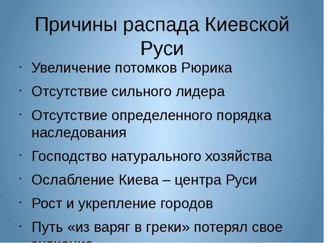 Причины распада Киевской Руси Увеличение потомков Рюрика Отсутствие сильного...