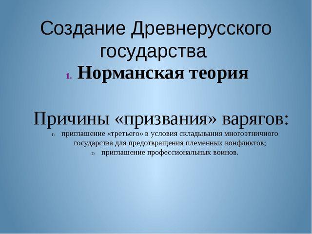 Создание Древнерусского государства Норманская теория  Причины «призвания» в...