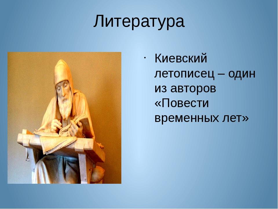 Литература Киевский летописец – один из авторов «Повести временных лет»