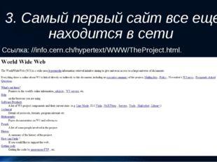 Ссылка: //info.cern.ch/hypertext/WWW/TheProject.html. 3. Самый первый сайт вс